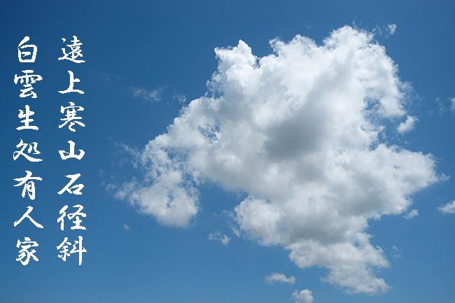 白雲のコピー.jpg